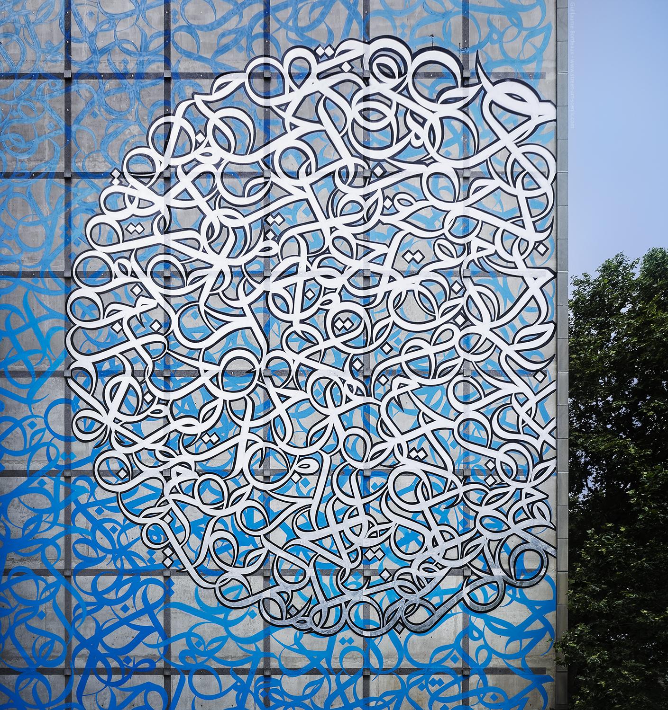 Art2rue ccii el seed l institut du monde arabe for Art du monde